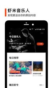 虾米音乐app图3