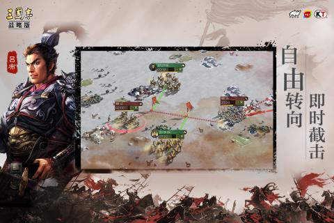 三国志战略版手游图2
