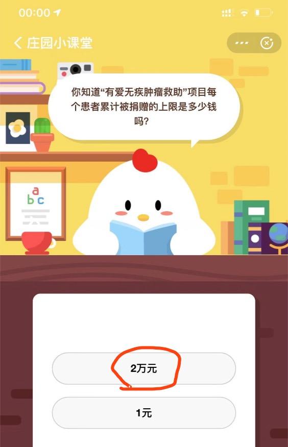 10月3日支付宝小鸡答案 支付宝小鸡今日答题答案[图]图片1