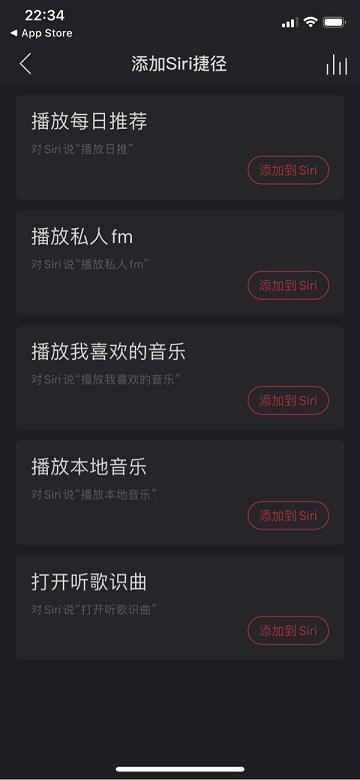 网易云音乐v6.4.3 iOS版更新了什么 网易云音乐iPhone版6.4.3更新内容一览图片4