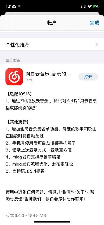 网易云音乐v6.4.3 iOS版更新了什么 网易云音乐iPhone版6.4.3更新内容一览图片2