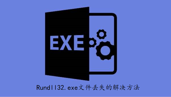xp改时间,提示找不到rundll32.exe怎么办?rundll32.exe文件丢失的解决方法[多图]