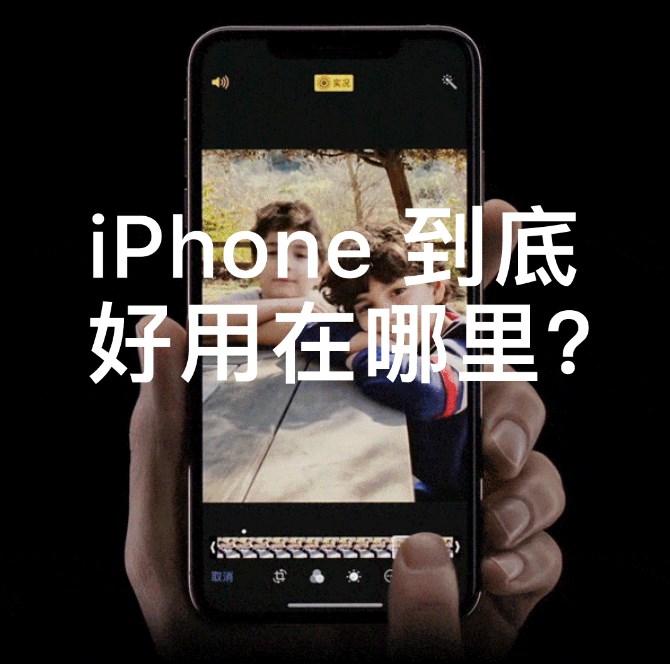 iPhone到底好用在哪里?苹果官方微信发文[图]