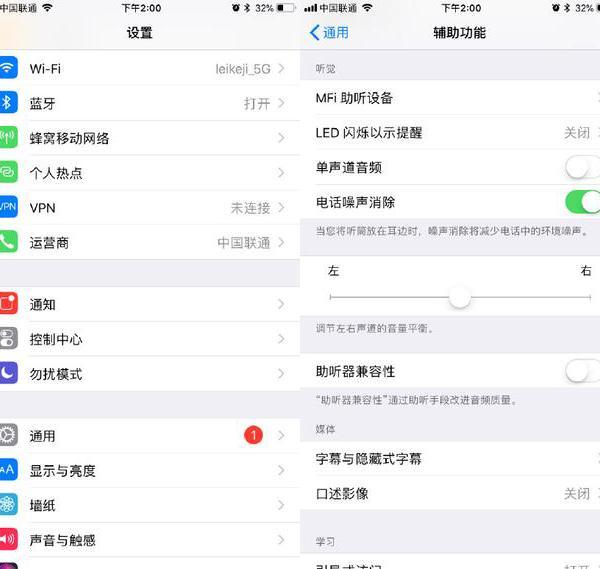 iphone声音通话声音小怎么办 苹果手机声音通话小的解决方法[图]