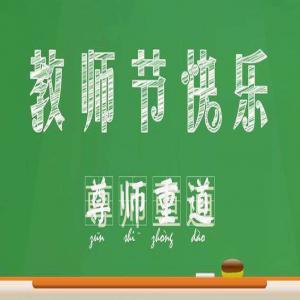 2019教师节祝福语有哪些?2019最新50条教师祝福语大全[图]