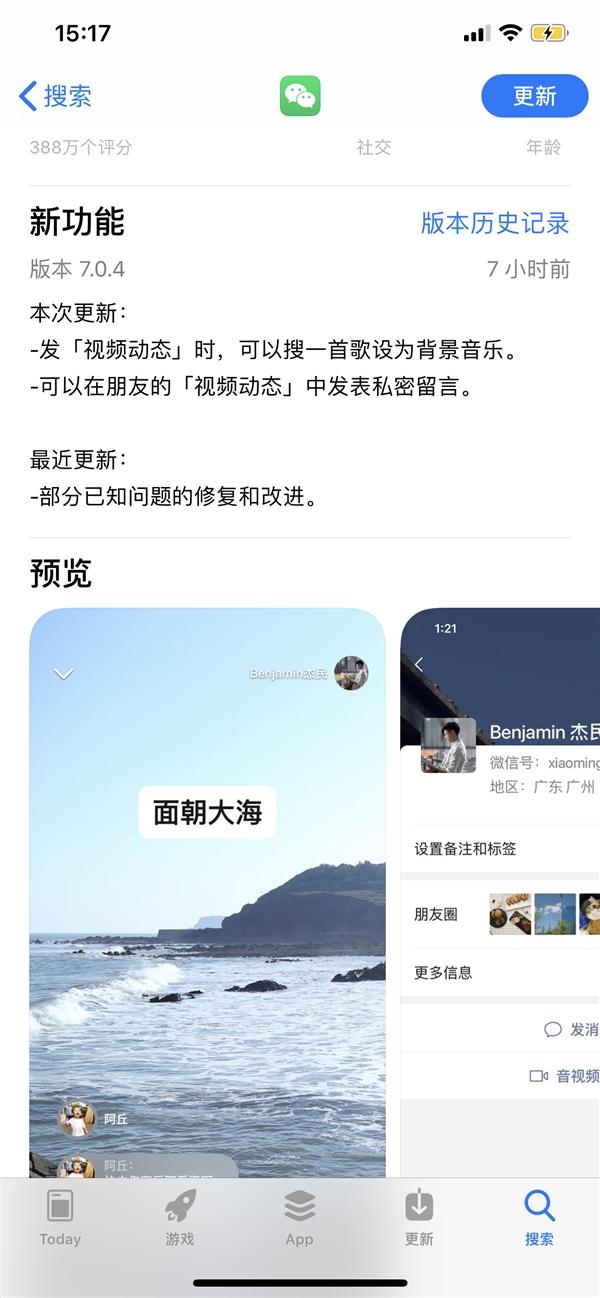 微信iOS 7.0.4 官方正式版图1