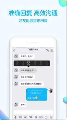 QQ苹果版 v7.9.8图3