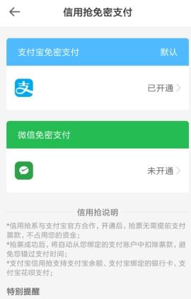 智行火车票app上怎么关闭自动扣费 智行火车票免密支付如何关闭[多图]图片3