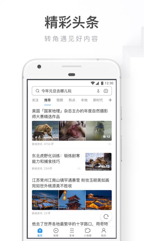 手机UC浏览器 12.5.0.1030 安卓版图2