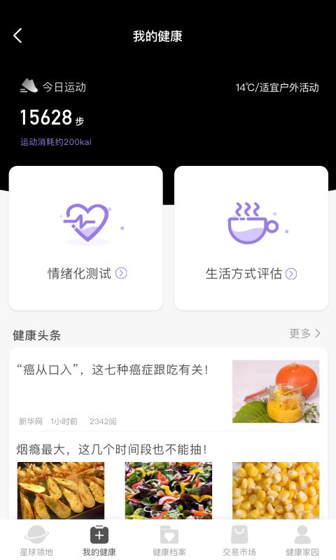 健康星球App 1.2.0 安卓版图2