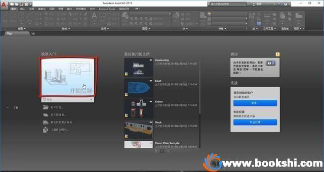 AutoCAD 2019简体中文版正式版(32位/64位)图片1