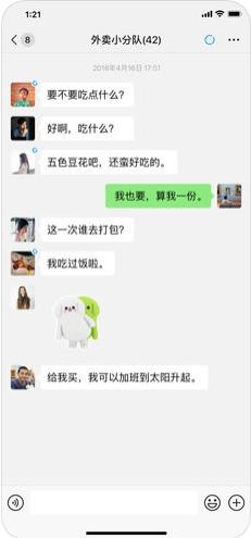 微信iOS苹果版图2