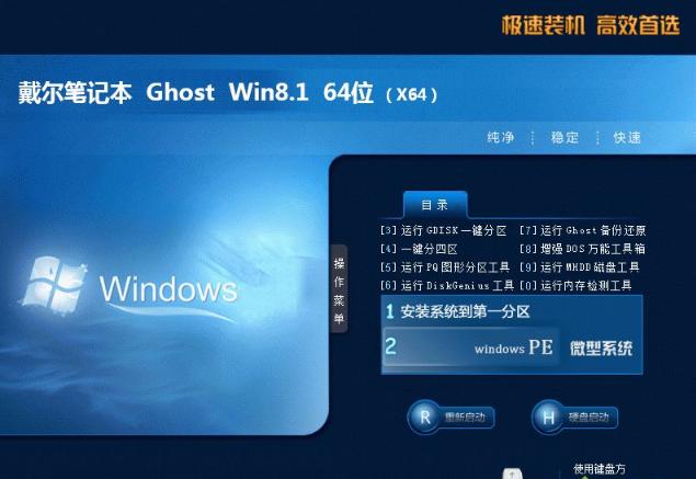 戴尔dell笔记本Ghost win8.1 64位官方正式版V2018.08