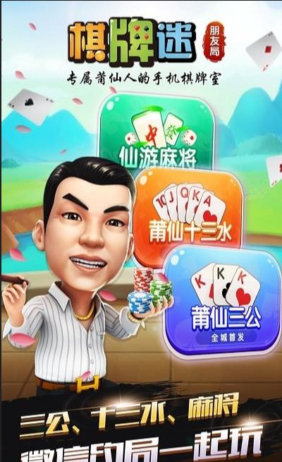 扶摇棋牌娱乐app 1.0 手机版图2