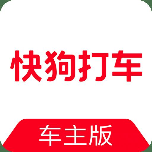 快狗打车车主司机版安卓app v5.3.4