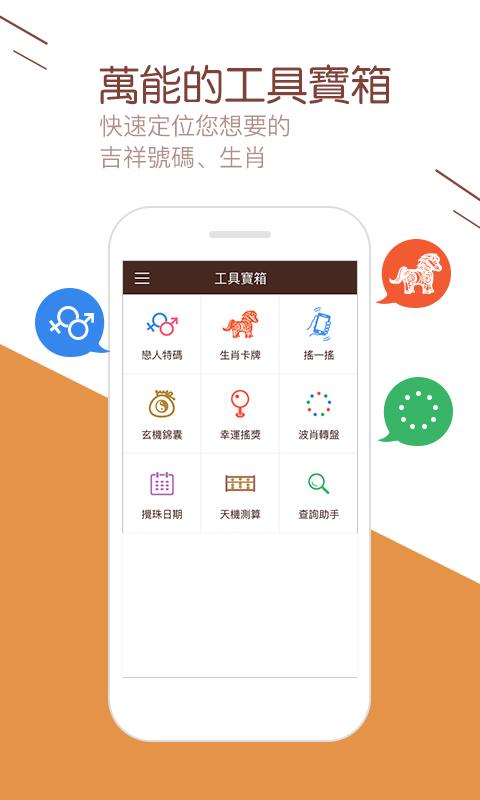 彩库宝典手机版 1.0.2 安卓版图3