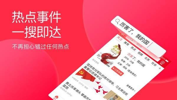 飞聊app|今日头条飞聊安卓手机版 v1.0