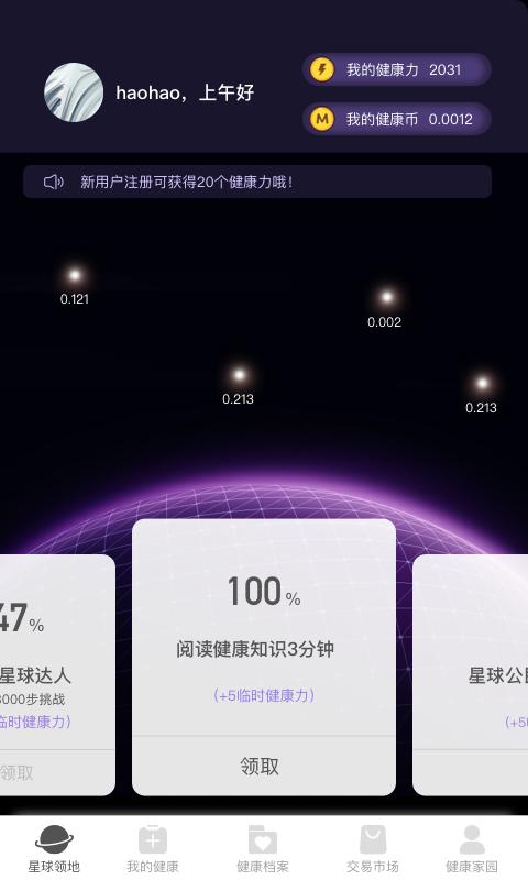 健康星球App 1.2.0 安卓版图1