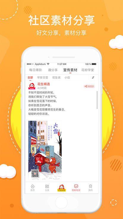 花生日记app图3