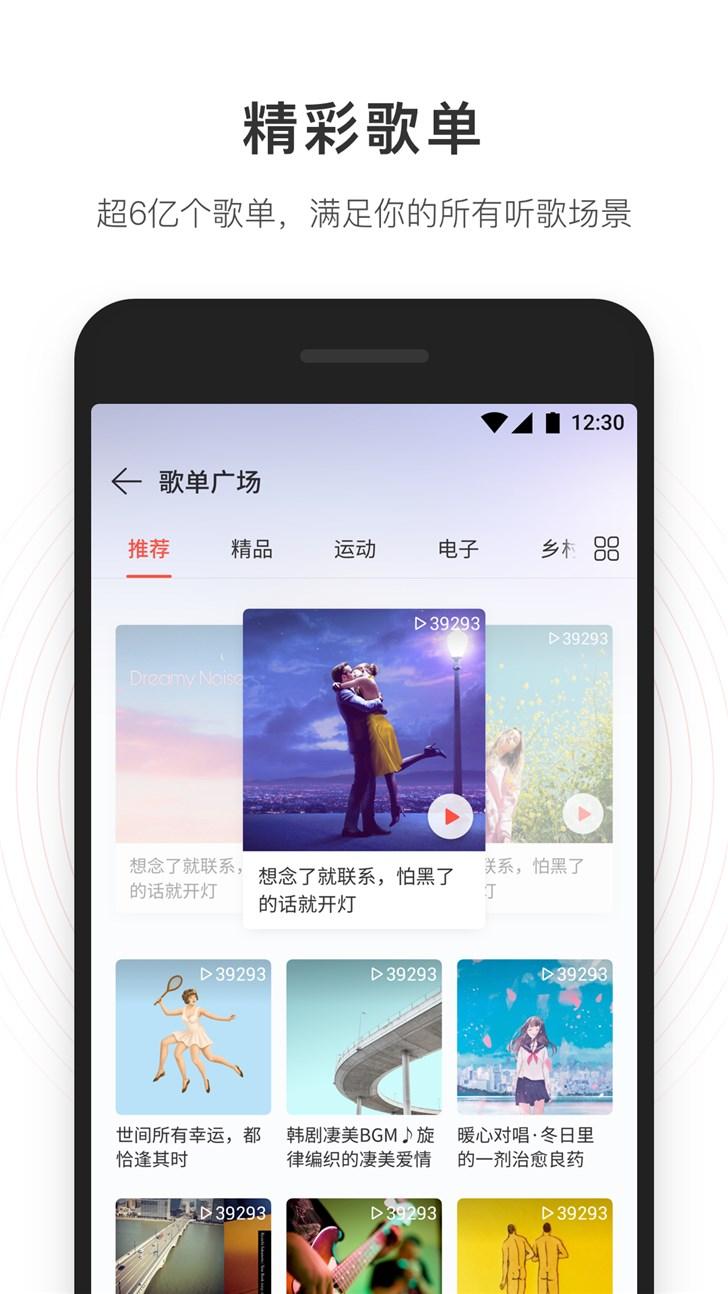 网易云音乐极速版app图3