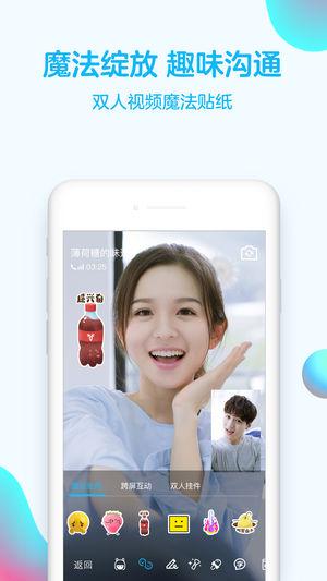 手机QQ8.0ios正式版下载图片2