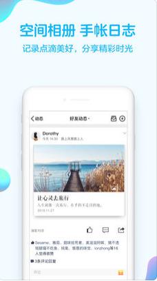 QQ苹果版 v7.9.8图2