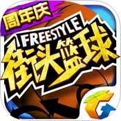 街头篮球 手游苹果版 v2.6.0.0