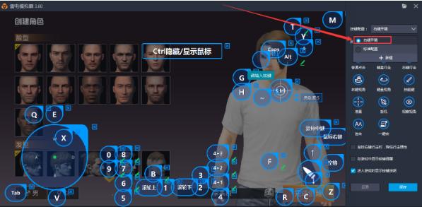 和平精英电脑版雷电模拟器官方版图片1