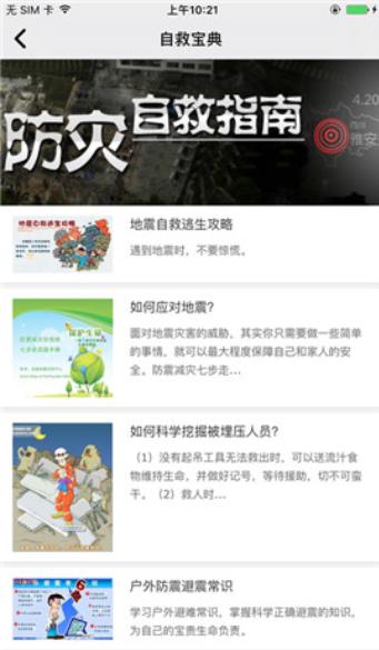 中国地震预警 1.3.8 安卓版图4