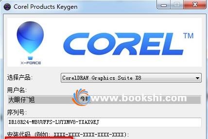 Corel products keygen x8最新中文版图片1