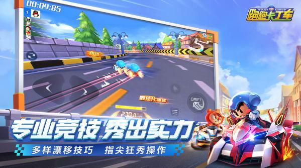 跑跑卡丁车手游 1.0.5 安卓版图2