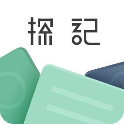 探记记录 2.2.0 安卓版