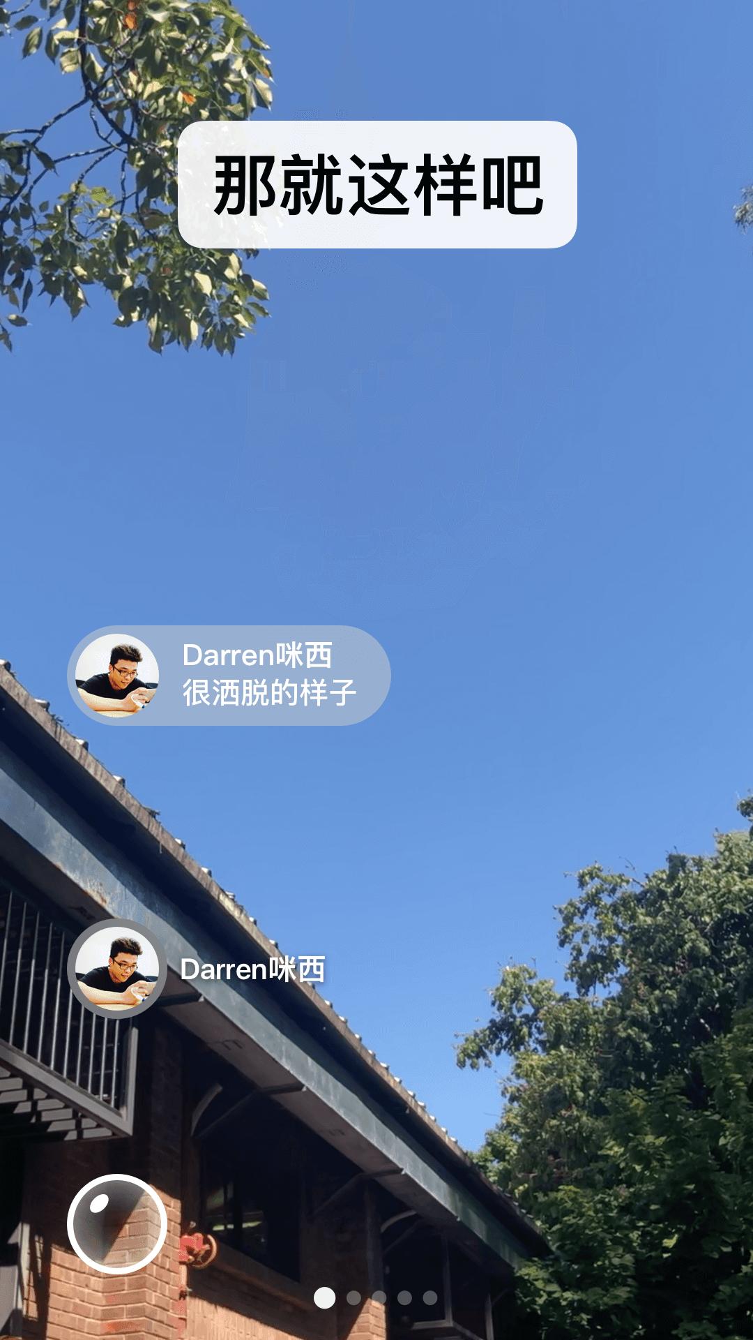 微信2019最新版图1