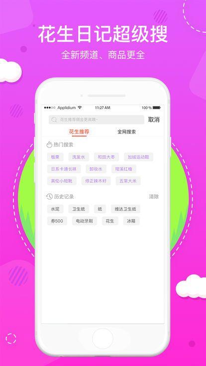花生日记app图2