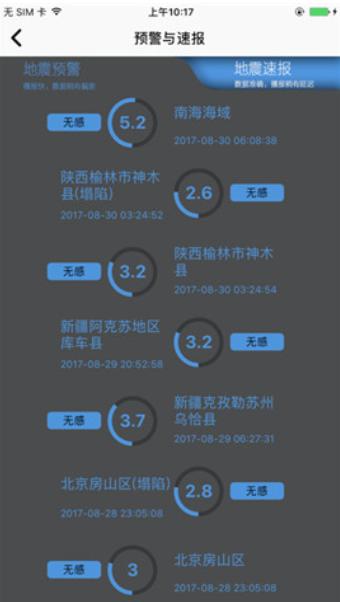 中国地震预警 1.3.8 安卓版图3