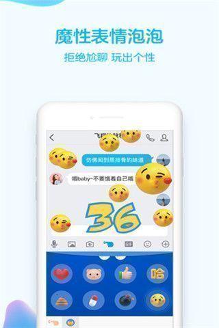 手机QQ v7.9.9 正式版图3