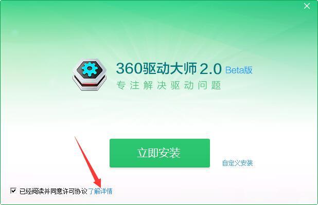 360驱动大师轻巧版 v2.0正式版图2