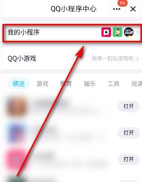 如何关闭下拉出现QQ小程序 取消QQ下拉小程序方法图片4