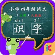 四年級語文識字上冊app