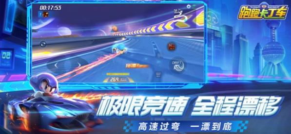跑跑卡丁车官方竞速版图3