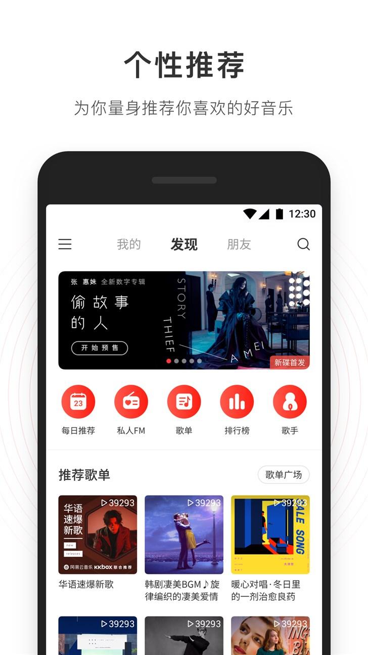 网易云音乐极速版app图1