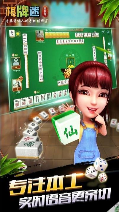 扶摇棋牌娱乐app 1.0 手机版图3