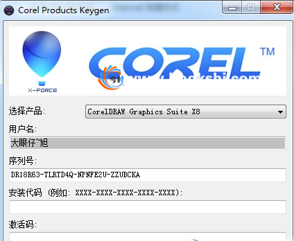 Corel products keygen x8最新中文版图片4