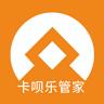卡呗乐管家app