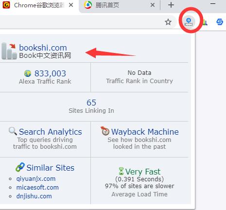 Chrome谷歌浏览器怎么安装alexa插件 Chrome alexa插件安装方法[多图]图片4