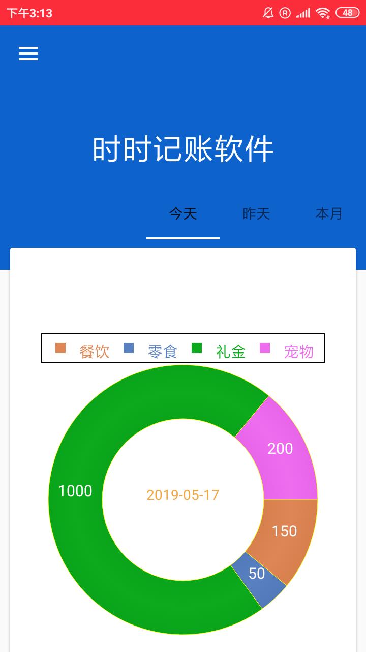 时时记账软件 1.0 安卓版图2