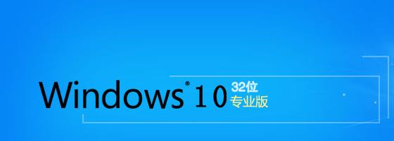Windows10 32位专业版系统下载(x86)