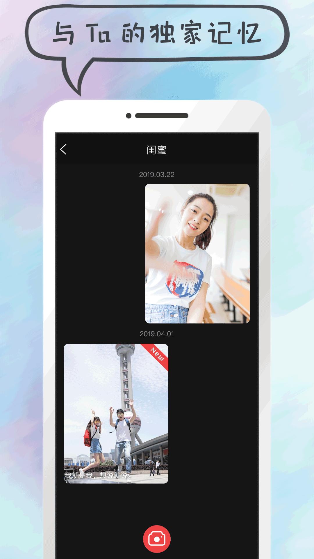 说说短视频app 1.2.8 安卓版图4