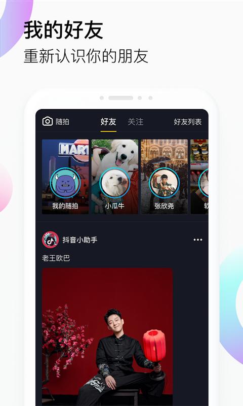 炫音官网_抖音最新版下载-抖音app最新官网版版 v1.0.5-今时手机站