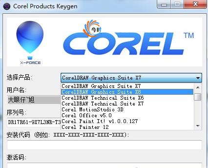 Corel products keygen x8最新中文版图片2